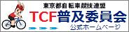 TCF普及委員会
