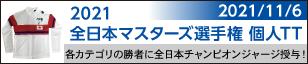 2021全日本マスターズタイムトライアル
